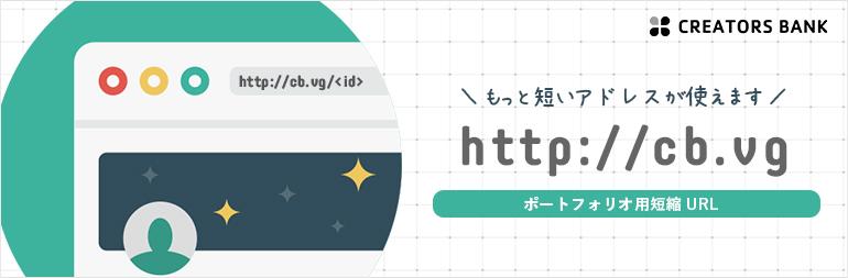 ポートフォリオ用短縮URL
