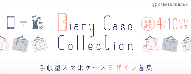 diarycasecollection
